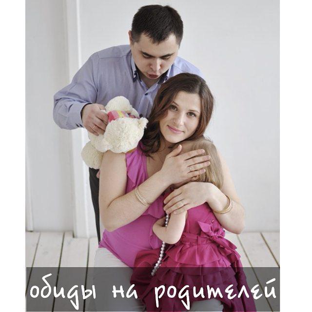 Обиды на родителей