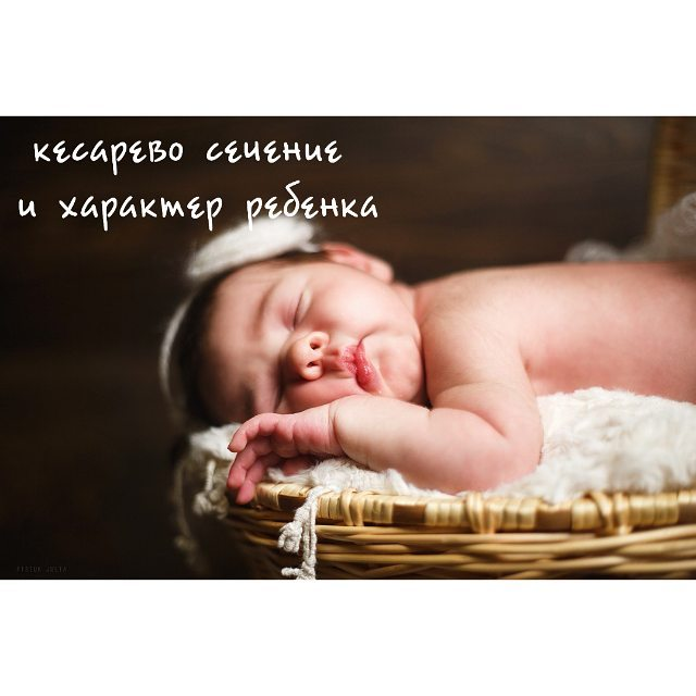 кесарево сечение и характер ребенка